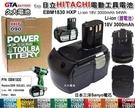 【久大電池】 日立 HITACHI 電動工具電池 EBM1830 BCL1815 BCL1815HX 18V 3.0Ah