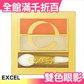 【小福部屋】日本 EXCEL 雙色眼影 1.8g 簡單創造漸層眼妝【新品上架】