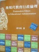 【書寶二手書T3/大學法學_YFP】後現代教育行政倫理_黃乃熒