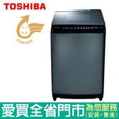 TOSHIBA東芝14KG變頻洗衣機AW-DG14WAG含配送到府+標準安裝【愛買】