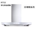【歐雅系統家具】櫻花 SAKURA R7722 歐化除油煙機-3D環吸系列
