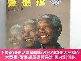 二手書博民逛書店罕見南非鬥士·曼德拉Y231119 李安山 學苑 出版1997