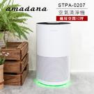 【限時促銷】ONE amadana 12坪 空氣清淨機 STPA-0207 PM2.5感測顯示燈 群光公司貨 24期零利率