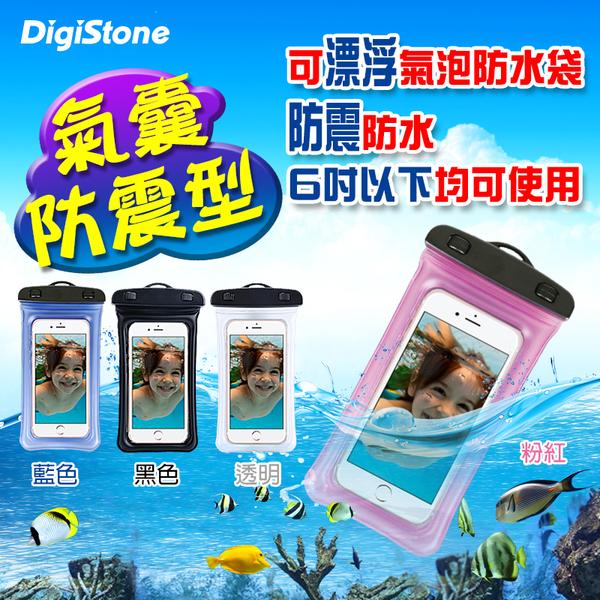 (現折50元+免運費) DigiStone 手機防水袋 手機氣囊防水袋/全透明可觸控(氣囊防震型)適6吋以下手機x1