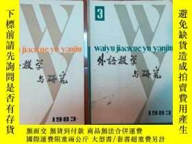 二手書博民逛書店外語教學與研究罕見1983年第2、3期 兩本Y209382