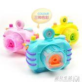 吹泡泡照相機萌泡相機全自動電動機槍兒童戶外玩具2018新款大泡泡  遇見生活