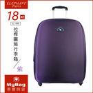 ELEPHANT 大象 行李箱  EL-898-18吋 紫色 MIT台灣製造旅行箱  MyBag得意時袋