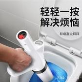 通廁器 電動自動下水道疏通器廁所通馬桶神器管道高壓大力氣動工具 急速出貨【Pink中大尺碼】