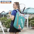 羽毛球拍包新款羽毛球包雙肩背包男女專業運動3支裝大容量網球拍包袋YYS 快速出貨