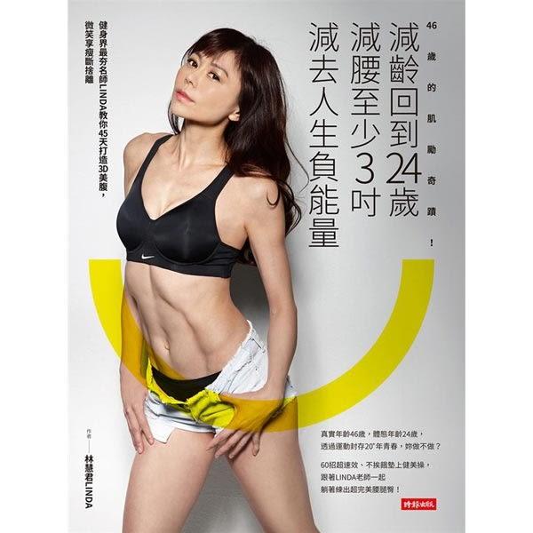 46歲的肌勵奇蹟:減齡回到24歲,減腰至少3吋,減去人生負能量。