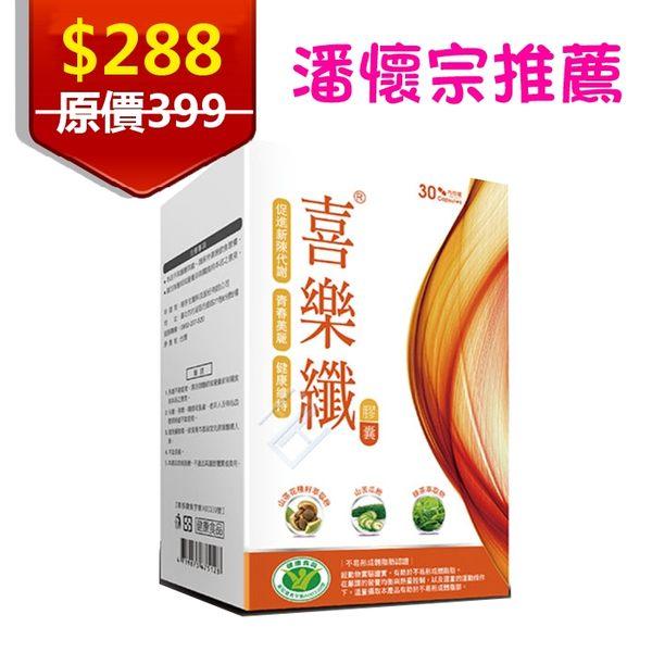 [限時特價] 喜樂纖膠囊30顆/盒 公司貨 健字號 大S 潘懷宗 艾成 代言 康富久久