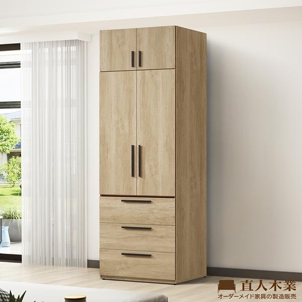 日本直人木業-NORTH北美楓木一個三抽75公分系統衣櫃