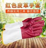 防蜂神器 防蜂手套蜜蜂防護服全身防蟄樣蜜蜂專用手套蜂具養蜂專用工具 京都3C 京都3C