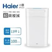 【南紡購物中心】《Haier海爾》醛效抗敏小H空氣清淨機(除PM2.5/除甲醛) AP225