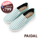 Paidal 海洋風條紋厚底休閒鞋