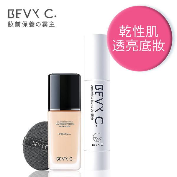 BEVY C. 珍珠光感長效持妝組 (妝前精華+光感粉底) 珍珠光 粉底精華 氣墊 遮瑕
