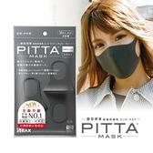 PITTA 新升級高密合可水洗口罩(一包3片入)/灰黑