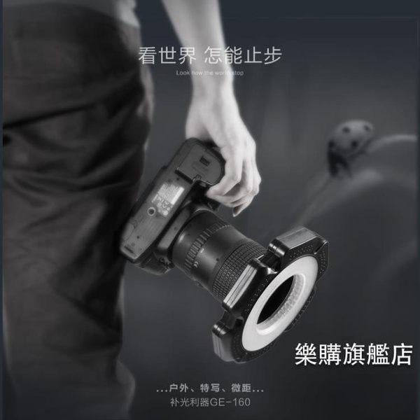 全館88折特惠-攝影燈環形微距燈單反鏡頭led補光燈首飾拍攝外拍眼神燈口腔攝影wy