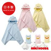 MIKI HOUSE 日本製  寶貝浴巾斗蓬3件組禮盒