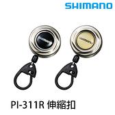 漁拓釣具 SHIMANO PI-311R [伸縮扣]