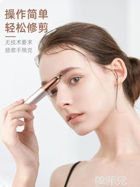 鼻毛修剪器 鼻毛修剪器電動修眉器女士修眉刀自動修眉神器剃毛儀刮眉美容修剪 韓菲兒