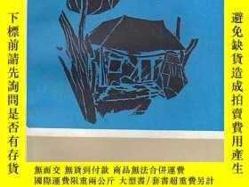 二手書博民逛書店B2罕見單家橋的閒言碎語Y16651 潮清 湖南人民出版社 出版