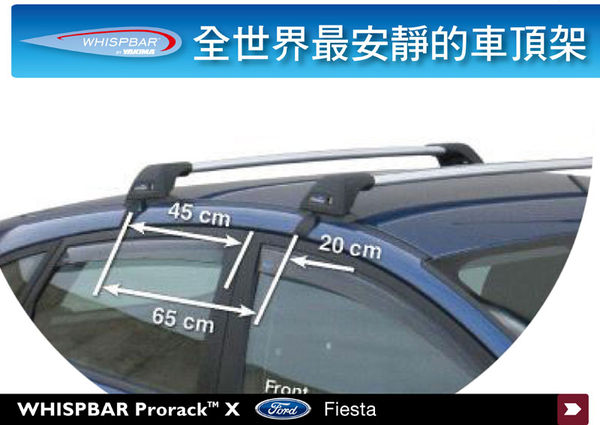 ∥MyRack∥WHISPBAR FLUSH BAR FORD FIESTA  專用車頂架∥全世界最安靜的車頂架 行李架 橫桿∥