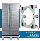 雙開門冰箱底座移動支架三星西門子對開門冰箱托架【對開門冰箱專用(8腳款)】