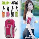 跑步手機臂包運動手機臂套手腕包男女健身運動臂包袋蘋果華為通用 檸檬衣舍