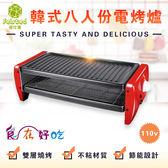 現貨!雙層電烤盤110V家用電燒烤盤韓式烤肉機無煙燒烤爐不黏鍋多功能烤 1件免運