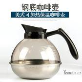 咖啡壺 保溫咖啡壺不銹鋼鋼底壺330美式咖啡機保溫爐盤配套可加熱燒開水 全館滿額85折