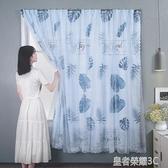 窗簾 免打孔窗簾魔術貼安裝臥室全遮光布少女簡易遮陽黏貼式自黏小短窗 年終鉅惠