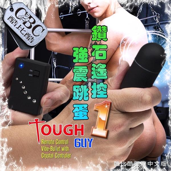 Tough Guy鑽石遙控強震跳蛋1號 肛門調教 止癢聖品 同志情趣 VE0101
