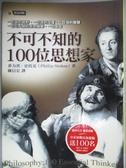 【書寶二手書T3/哲學_KKR】不可不知的100位思想家_陳信宏