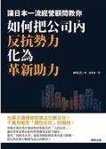 (二手書)如何把公司內反抗勢力化為革新助力:讓日本一流經營顧問教你