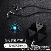 藍芽適配器030藍芽音頻接收器轉音箱運動耳機有線變無線aux3.5mm適配器音響通話 爾碩數位3c