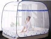蚊帳家用免安裝蒙古包蚊帳