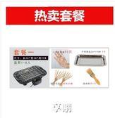 無煙電子烤肉機家用插電烤盤小型家庭烤架燒烤爐迷你室內拷羊肉串igo(220V)享購