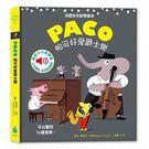 【水滴文化】帕可好愛爵士樂←音樂書 故事書 會發出聲音的書 翻翻有聲書 認知聲音書 聲音繪本