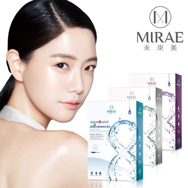 MIRAE未來美 EX8分鐘極速面膜 5片/盒 淨白/補水/舒緩 三款可選 【小紅帽美妝】