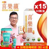 專品藥局 DV 笛絲薇夢 喜樂纖30顆X15盒 (實體店面公司貨)【200122】