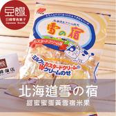 【即期良品】日本零食 三幸製果北海道蛋黃雪宿米果