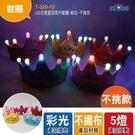 表演/舞台/主題派對/演唱會 (T-320-13) LED五燈皇冠亮片髮圈-綜合-不挑色