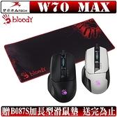 [地瓜球@] 雙飛燕 A4tech Bloody W70 MAX 滑鼠 血手印