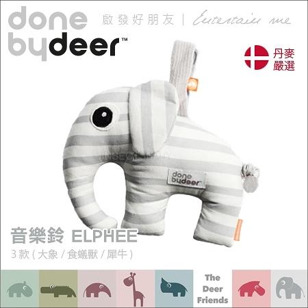 ✿蟲寶寶✿【丹麥Done by deer】啟發好朋友 可自由固定 安撫音樂鈴/玩具 大象Elphee