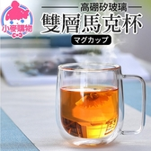 ✿現貨 快速出貨✿【小麥購物】 雙層馬克杯 保溫隔熱杯 高硼矽耐熱杯 咖啡杯 玻璃杯 【G109】