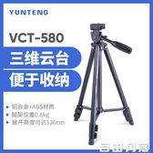 云騰580微單三角架便攜輕手機拍照支架適用于相機GF10富士三腳架 自由角落