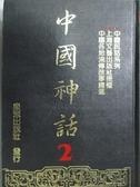 【書寶二手書T7/一般小說_MPW】中國神話(2)
