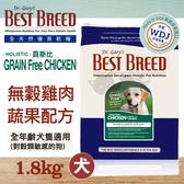 [寵樂子]《美國貝斯比 BEST BREED》無穀雞肉+蔬果配方 1.8kg / 全年齡犬及穀類敏感犬適用