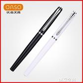 oaso優尚官方旗艦店S116智昊學生用鋼筆成人簽字書法辦公男女剛筆0.38細暗尖硬筆 創意空間